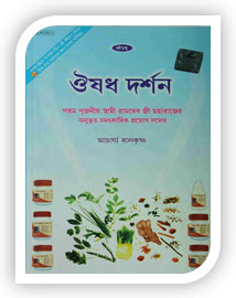 Aushadh darshan book in bengali by Baba Ramdev