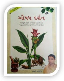 aushadh darshan gujarati book by Baba Ramdev