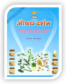 Baba Ramdev Yoga Book Pdf In Hindi