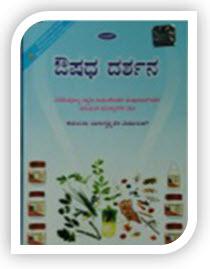 Darshan book aushadh