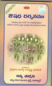 Aushadh Darshan in Telugu Books by Swami Ramdev ji