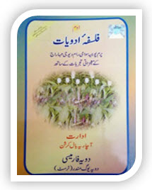 aushadh darshan Urdu book by Baba Ramdev
