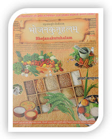 Bhojanakutuhalam Book Hindi by Acharya Balkrishna