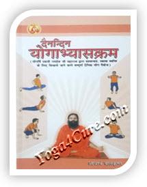 Ramdev Yoga Book In Hindi Yogawalls