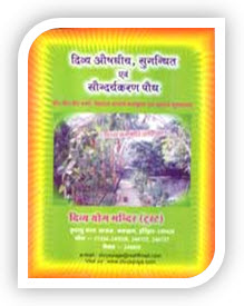 Divya Aushadhi, Sugandhit Avam Saundaryakaran Paudh Book in Hindi by Acharya Balkrishna