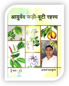 Jadi buti rahasya hindi book vol 2 by Baba Ramdev
