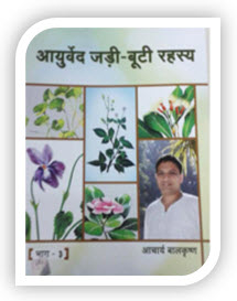 Jadi Buti Rahasya Hindi book vol 3 by Baba Ramdev