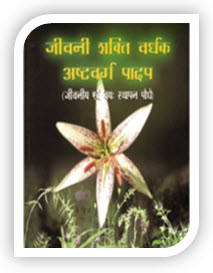 Jiwani Astwardhak Hindi by Acharya Balkrishna