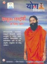 New Yoga VCD for  Muscular Dystrophy By Swami Ramdev ji in Hindi
