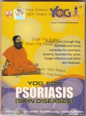 New Yoga VCD for Skin Diseases By Swami Ramdev ji in English