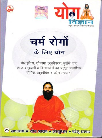 New Yoga VCD for Skin Diseases By Swami Ramdev ji in Hindi