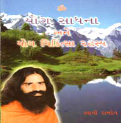 Yog Sadhna and Yoga Healing Secrets in Gujrati by Swami Ramdev ji