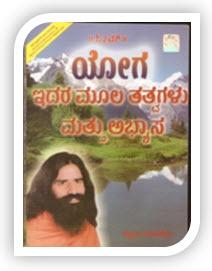 Yoga Books Pdf In Urdu
