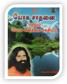 This Book Contains Yoga Aasans (Exercises), Ashtang Yoga, Kayakalpa, Hatha Yoga, Acupressure, Easy Natural Explanations for Purification of Inner-self , Kundalini Awakening and Self Realization.Simple Micro Exercises Yoga for Obesity,, Diabetes, Gas, Stomach Ailments, Cholesterol, Constipation, Flatulence, Acidity, Respiratory troubles, Allergy, Sinus, Migraine, Depression, High Blood Pressure, Tension, Kidney Disorders, Heart Diseases, Spinal Cord,Back Ache, Cervical, Spondylities, Slip-Disc, Cytica . Yoga Healing Secrets for complex medical conditions