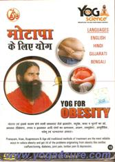 New Yoga For Weight Loss DVD Both English Hindi In One By Swami Ramdev Ji