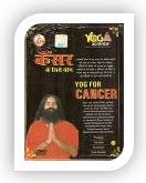Yoga For Cancer by Swami Ramdev ji