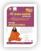 Yoga For Childless Couple  by Swami Ramdev ji