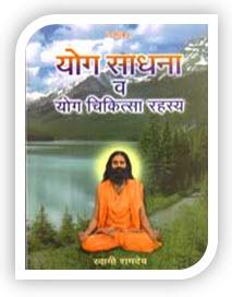 aurveda yoga booksswami ramdev jiswami ramdev books