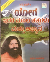 Yog Sadhna and Yoga Healing Secrets in Kannad by Swami Ramdev ji