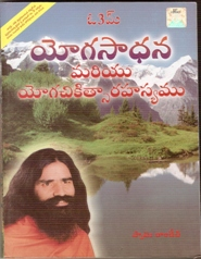 Yog Sadhna and Yoga Healing Secrets in Telugu by Swami Ramdev ji