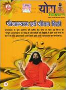 New VCD on Yoga practice & Lifestyle by Swami Ramdev Ji in English