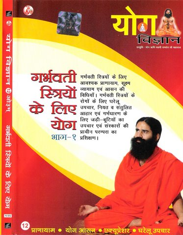 List of Swami Ramdev VCD for yoga, Yoga VCD List of Swami